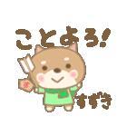 鈴木専用のスタンプ4(季節、お祝い&行事)(個別スタンプ:25)