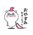 ☆あーちゃん☆が使う名前あだ名スタンプ(個別スタンプ:02)