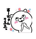☆あーちゃん☆が使う名前あだ名スタンプ(個別スタンプ:03)