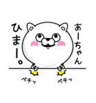 ☆あーちゃん☆が使う名前あだ名スタンプ(個別スタンプ:05)