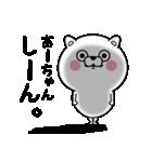 ☆あーちゃん☆が使う名前あだ名スタンプ(個別スタンプ:06)