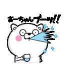 ☆あーちゃん☆が使う名前あだ名スタンプ(個別スタンプ:09)
