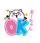 ☆あーちゃん☆が使う名前あだ名スタンプ(個別スタンプ:11)