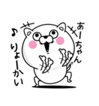 ☆あーちゃん☆が使う名前あだ名スタンプ(個別スタンプ:12)