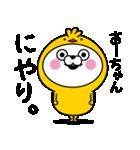 ☆あーちゃん☆が使う名前あだ名スタンプ(個別スタンプ:13)