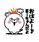☆あーちゃん☆が使う名前あだ名スタンプ(個別スタンプ:14)