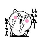 ☆あーちゃん☆が使う名前あだ名スタンプ(個別スタンプ:15)