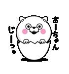☆あーちゃん☆が使う名前あだ名スタンプ(個別スタンプ:16)