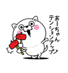 ☆あーちゃん☆が使う名前あだ名スタンプ(個別スタンプ:19)