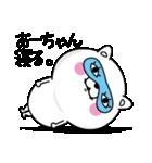 ☆あーちゃん☆が使う名前あだ名スタンプ(個別スタンプ:20)