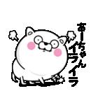 ☆あーちゃん☆が使う名前あだ名スタンプ(個別スタンプ:22)