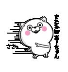 ☆あーちゃん☆が使う名前あだ名スタンプ(個別スタンプ:24)