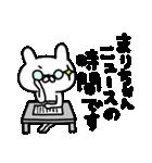 まりちゃん専用名前スタンプ(個別スタンプ:02)
