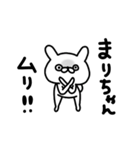 まりちゃん専用名前スタンプ(個別スタンプ:07)