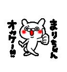まりちゃん専用名前スタンプ(個別スタンプ:08)