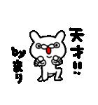 まりちゃん専用名前スタンプ(個別スタンプ:09)