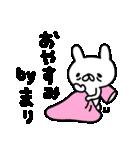 まりちゃん専用名前スタンプ(個別スタンプ:11)