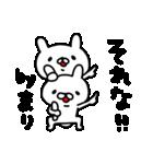まりちゃん専用名前スタンプ(個別スタンプ:12)