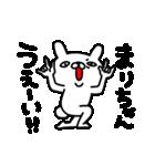 まりちゃん専用名前スタンプ(個別スタンプ:17)