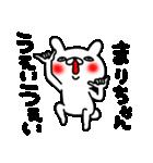 まりちゃん専用名前スタンプ(個別スタンプ:18)