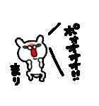 まりちゃん専用名前スタンプ(個別スタンプ:20)
