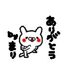 まりちゃん専用名前スタンプ(個別スタンプ:21)