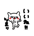 まりちゃん専用名前スタンプ