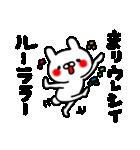 まりちゃん専用名前スタンプ(個別スタンプ:27)