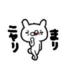 まりちゃん専用名前スタンプ(個別スタンプ:28)