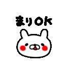 まりちゃん専用名前スタンプ(個別スタンプ:30)