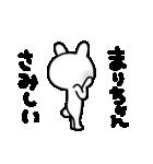 まりちゃん専用名前スタンプ(個別スタンプ:31)