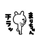 まりちゃん専用名前スタンプ(個別スタンプ:32)