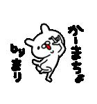 まりちゃん専用名前スタンプ(個別スタンプ:39)
