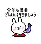 お正月のウサギさん(個別スタンプ:28)