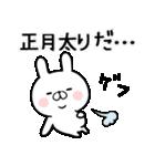 お正月のウサギさん(個別スタンプ:37)