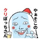 Mr.上から目線【メリクリ&あけおめ版】(個別スタンプ:04)
