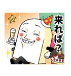 Mr.上から目線【メリクリ&あけおめ版】(個別スタンプ:5)