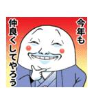 Mr.上から目線【メリクリ&あけおめ版】(個別スタンプ:22)