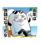 Mr.上から目線【メリクリ&あけおめ版】(個別スタンプ:23)