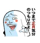Mr.上から目線【メリクリ&あけおめ版】(個別スタンプ:40)