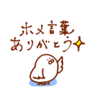 鳩と猫(個別スタンプ:14)