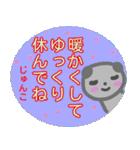 名前スタンプ【じゅんこ】が使う冬スタンプ(個別スタンプ:03)