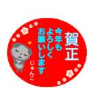 名前スタンプ【じゅんこ】が使う冬スタンプ(個別スタンプ:06)