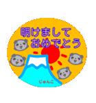 名前スタンプ【じゅんこ】が使う冬スタンプ(個別スタンプ:07)