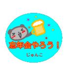名前スタンプ【じゅんこ】が使う冬スタンプ(個別スタンプ:08)