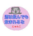 名前スタンプ【じゅんこ】が使う冬スタンプ(個別スタンプ:14)