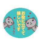 名前スタンプ【じゅんこ】が使う冬スタンプ(個別スタンプ:31)