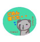 名前スタンプ【じゅんこ】が使う冬スタンプ(個別スタンプ:35)