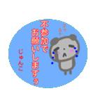 名前スタンプ【じゅんこ】が使う冬スタンプ(個別スタンプ:38)