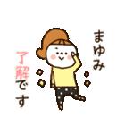 「まゆみちゃん」の名前スタンプ(個別スタンプ:02)
